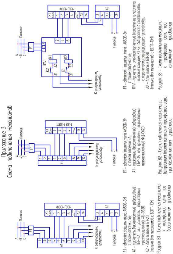 Схемы подключения МЭО(МЭОФ)-