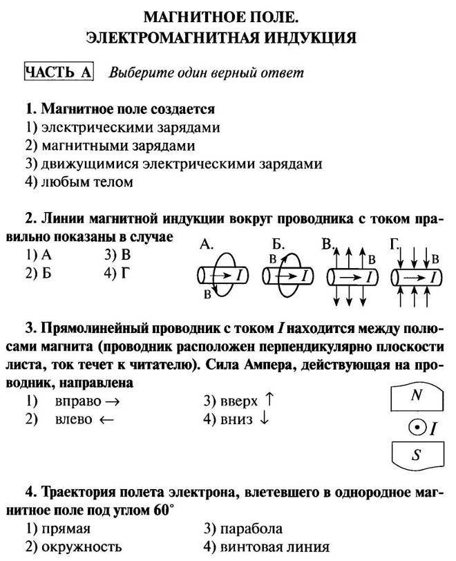 Ответы контрольная работа по теме электромагнитное поле 8646