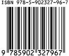 C:\Users\Студент\Documents\Издательство\Филиал МГИУ в Вязьме\ISBN 978_5_902327_96_7.tif