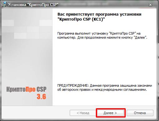 Самое главное, что на нашем сайте Вы можете скачать КриптоПро CSP 3.6 беспл