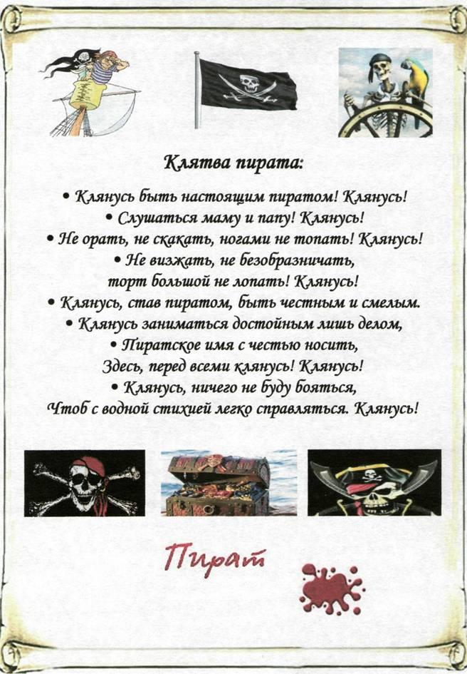 Поздравление пиратке