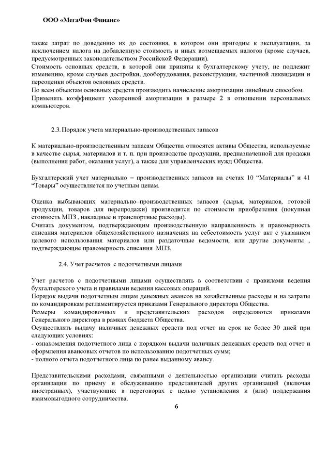 Бухгалтерская отчетность Общества с ограниченной ответственностью  Бухгалтерская отчетность Общества с ограниченной ответственностью МегаФон Финанс за 2007 год