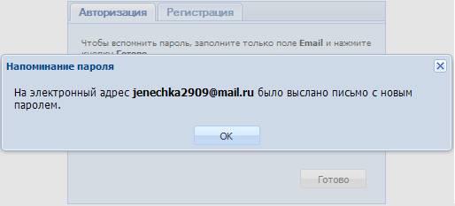 Если вы забыли пароль, то действует система напоминания пароля