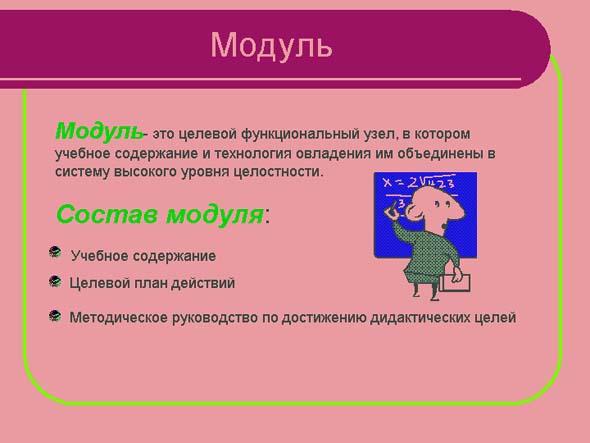 Модулей  урок