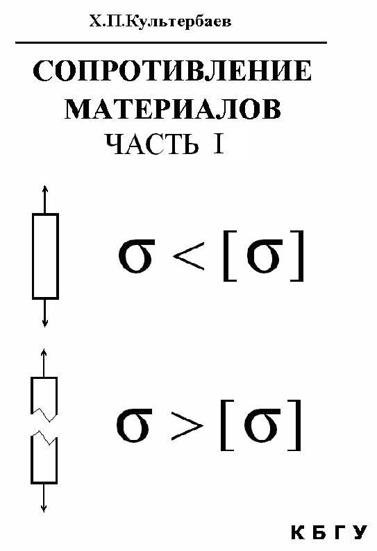 Прикладная механика и сопротивление материалов решение задач как написать решение задачи 2 класса