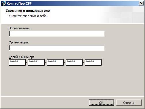 Как ввести серийный номер КриптоПро CSP?