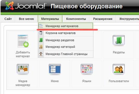 Как сделать закрытый раздел на сайте joomla