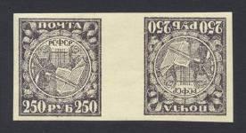 Почтовые марки РСФСР. 1922 год. Тет-беш. Правая марка перевернута.
