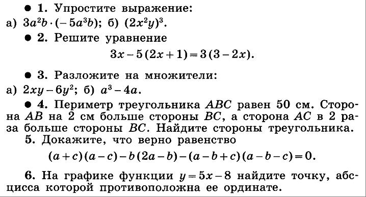 Итоговая контрольная работа по алгебре № класс Контент  Итоговая контрольная работа по алгебре за курс 7 го класса №7