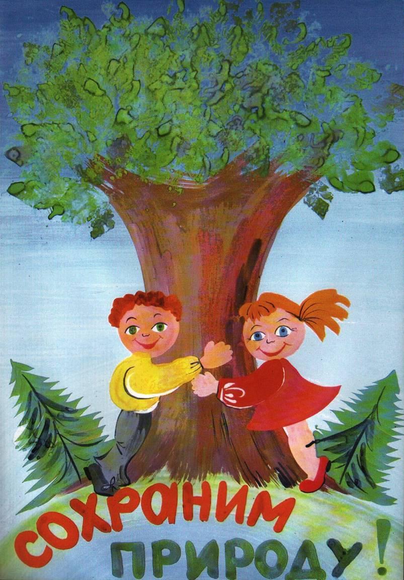 Доброе утро, картинки для детей по экологии