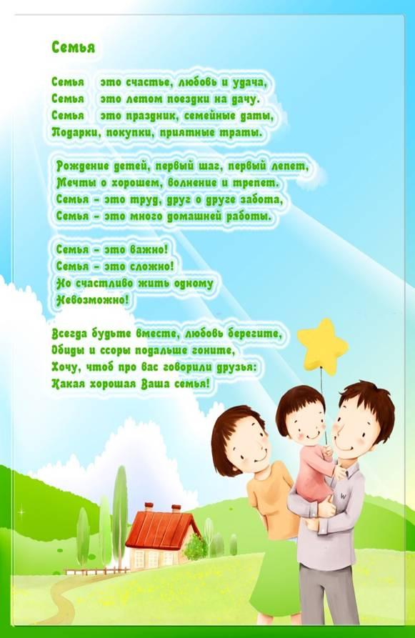 Конкурс для детей ко дню семьи