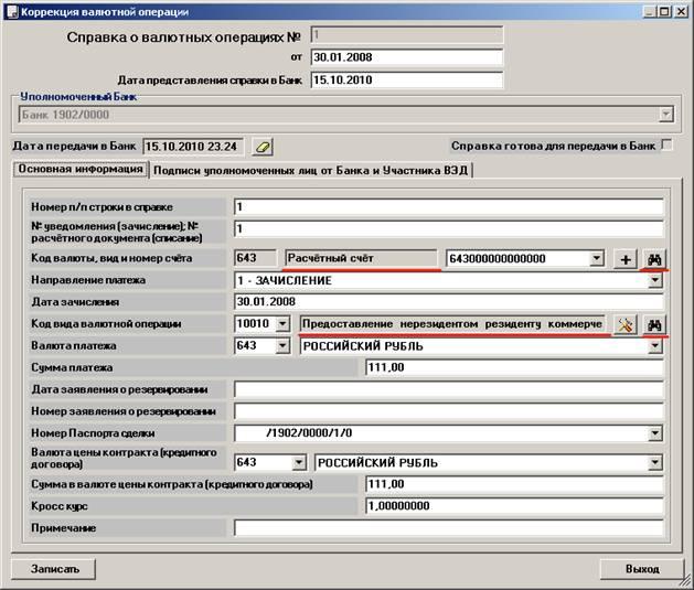 Код Валютной Операции 60081