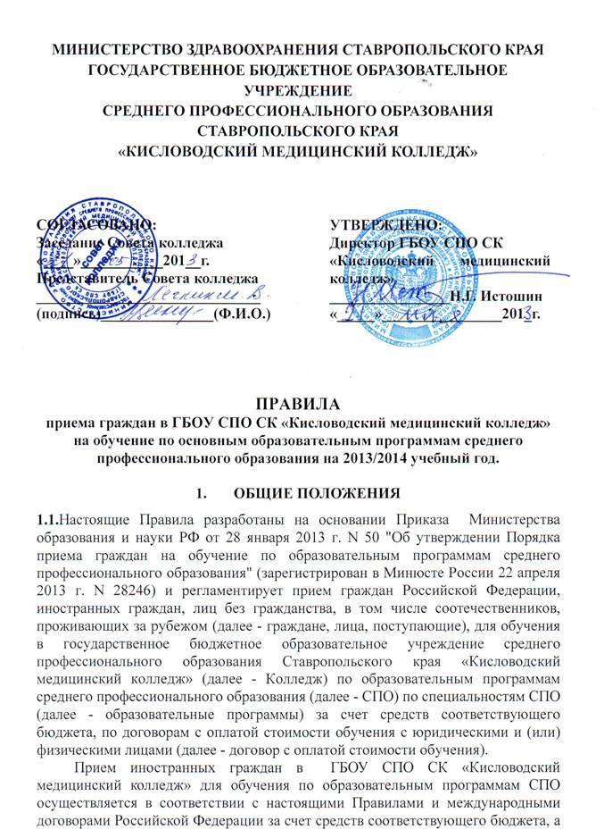Обучение граждан украины в россии в спо языковая школа словакия в братиславе щелково