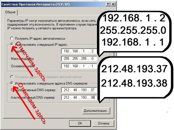 Как сделать статистический ip адрес в роутере
