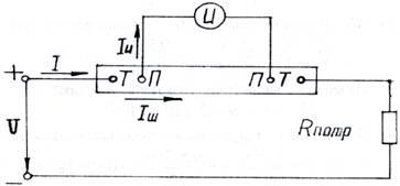 C:\DOCUME</p></noscript> <p>1\Temp\FineReader10\media\image2.jpeg» width=»363″ height=»169″/></p> <p>При правильно составленной схеме шунт и измерительный механизм соединяются параллельно и к ним применимы все соотношения для параллельных цепей.</p> <p>Расчетная формула для определения сопротивления шунта:</p> <p>где n = — шунтирующий множитель;</p> <p>I — измеряемый ток цепи;</p> <p>Iи — номинальный ток измерительного механизма;</p> <p>Rи — сопротивление рамки измерительного механизма.</p> <p>Сопротивление шунтов необходимо вычислять с точностью до 5-го знака.</p> <p>При известных значениях сопротивлений шунта и измерительного механизма можно определить ток, проходящий через измерительный механизм, в зависимости от измеряемого тока:</p> <p>Для расширения пределов измерения вольтметров различных систем и для расширения пределов измерения в параллельных цепях ваттметров и других приборов применяются добавочные резисторы. На калиброванном резисторе указываются номинальный ток, номинальное напряжение на его зажимах, класс точности и значение сопротивления резистора.</p> <p>При правильно составленной схеме измерения измерительный прибор совместно с последовательно соединенным с ним добавочным резистором включается параллельно нагрузке, на которой выполняется измерение напряжения (см. рис.26).</p> <p><img src=