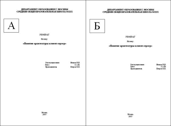 Правила написания реферата Контент платформа ru год и место создания реферата