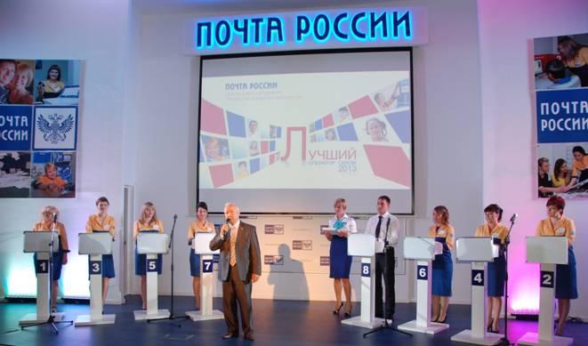 Почта россии конкурс на лучшего оператора