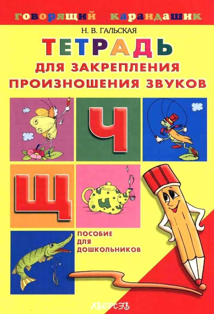 Картинки по запросу говорящий карандашик