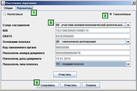 пассивных статус составителя документа в платежном Домашнее