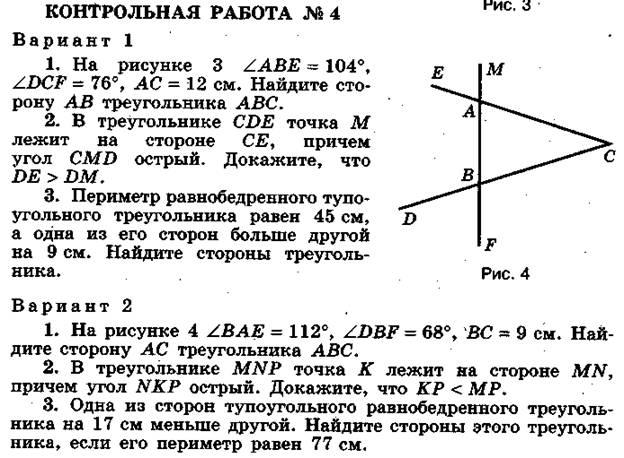 Рабочая программа по геометрии класс М Контент платформа ru Контрольные и проверочные работы по геометрии Дрофа 1997