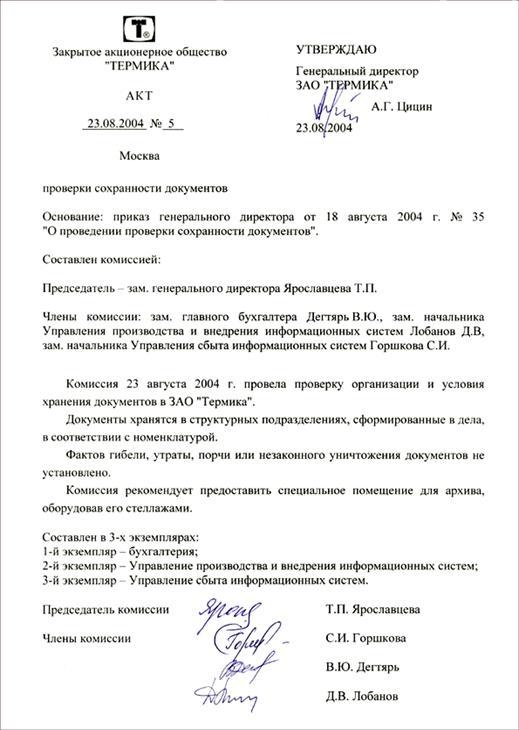 Инструкция По Делопроизводству Оао Ржд Сектор Служебных Билетов