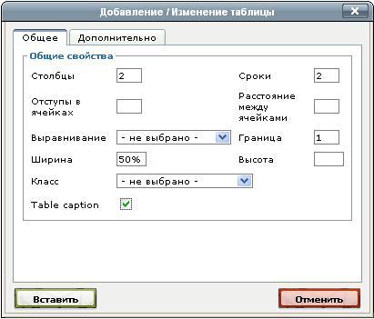 Как сделать таблицу на сайте джумла