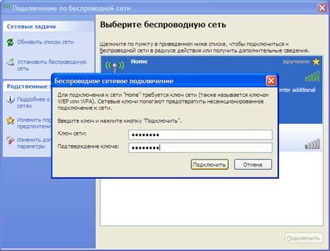 Как создать беспроводную сеть byfly на компьютере windows xp - Paket-nn.ru