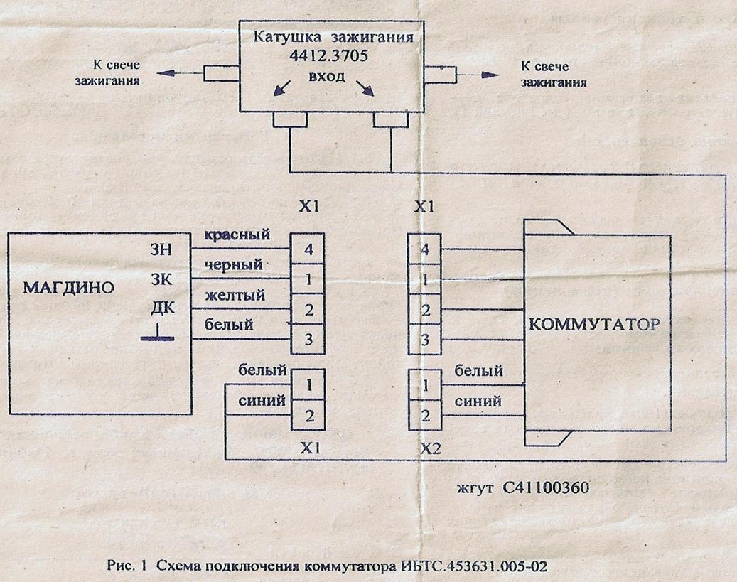 Схема подключения контактного зажигания на буран