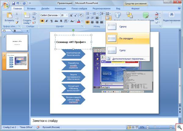 Как сделать презентацию на ворде 2003