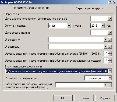 инструкция заполнения формы 0503737