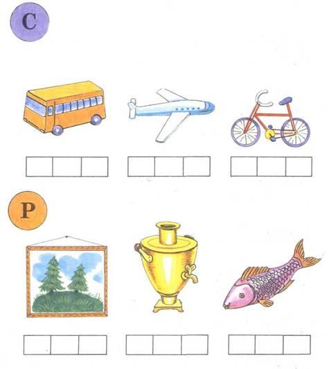 Картинки на звук а в начале слова середине и конце 11