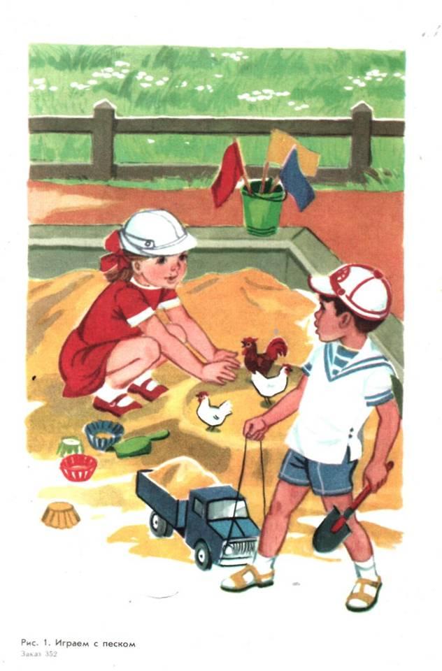 Картинка для детей мы играем в кубики строим дом