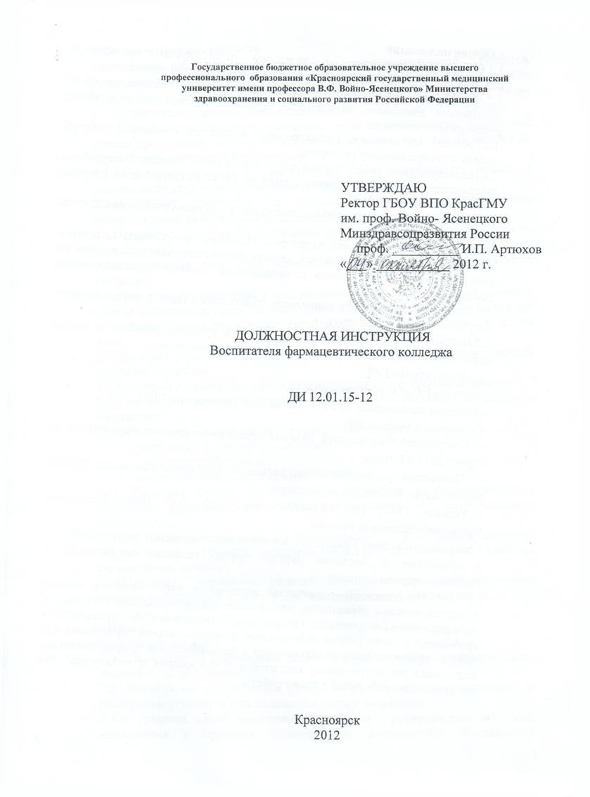 Должностная инструкция автоэлектрика рекомендации