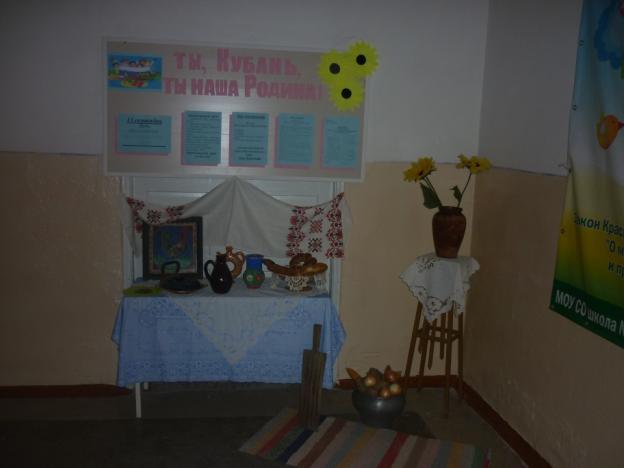 казачий уголок в школе картинки