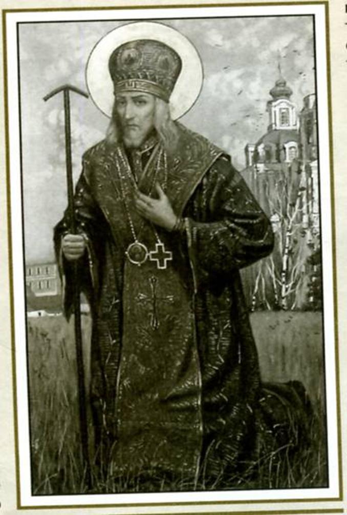 муравский иоасаф епископ белгородский фото производится