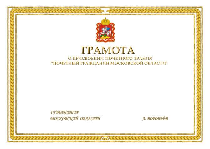 постановление о награждении знаком губернатора московской области