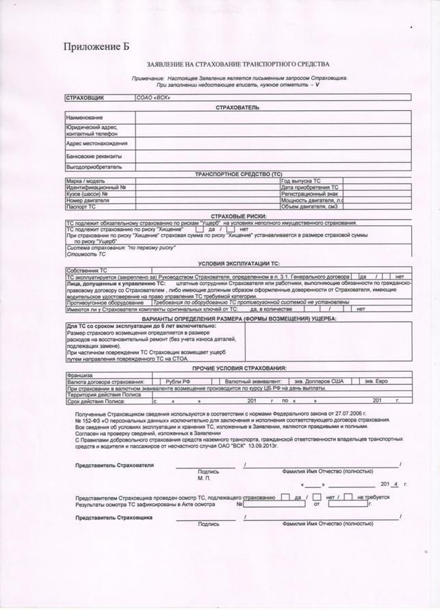 Дипломная работа на тему Имущественное страхование стр  Приложение В