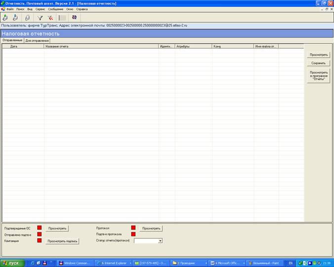 Налоговая отчетность электронная почта регистрация ип гражданин рф