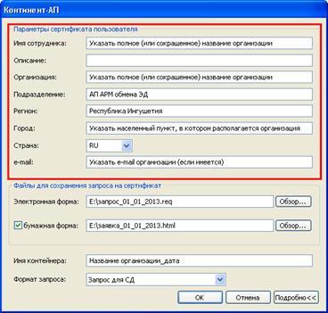 Установка личного сертификата пользователя в хранилище личных.