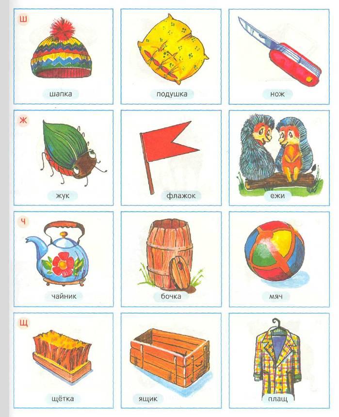 картотека подвижных игр с целью для детей с нарушением речи
