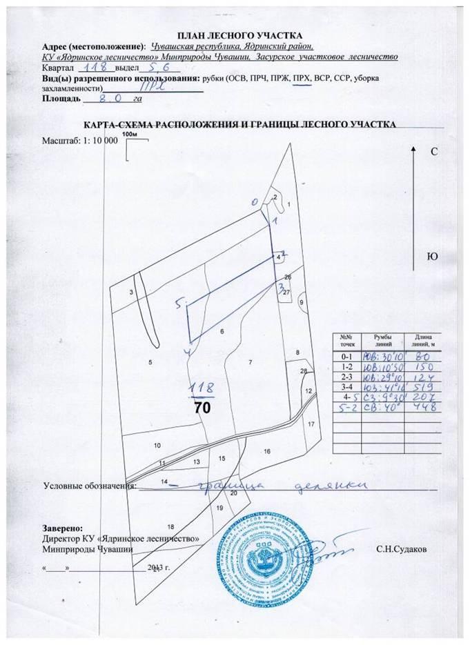 Утвердить схему расположения лесного участка