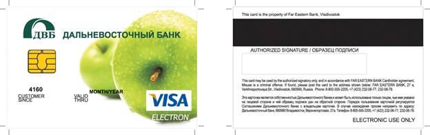 Виза электрон мобильный банк
