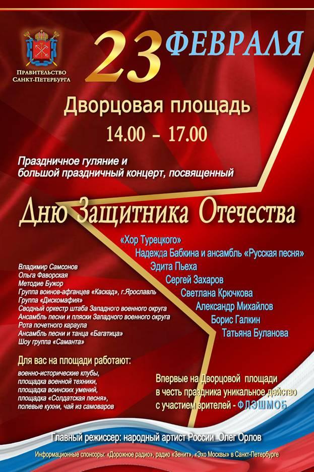 День защитника Отечества на Дворцовой площади Контент-платформа Pandia.ru