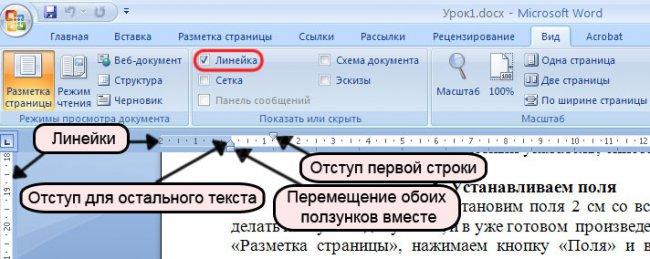 Методические рекомендации по оформлению текстовых документов в Microsoft Word 2010 Контент-платформа Pandia.ru