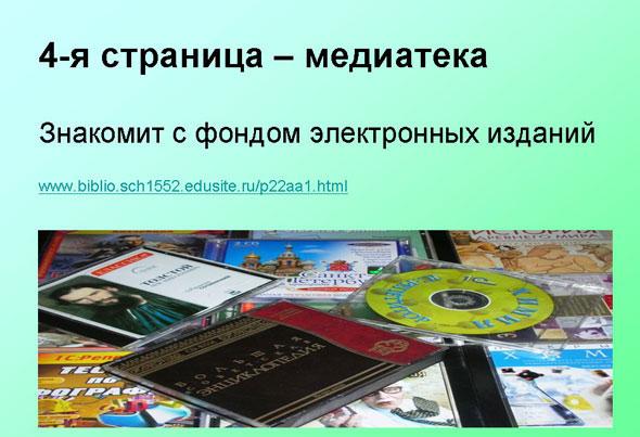 Должностная инструкция Библиотекаря в Школе