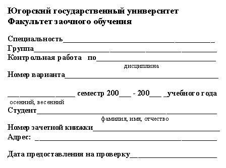 Методические указания к выполнению контрольной работы для  Контрольная работа может быть выполнена в печатном или рукописном виде Объем печатной работы 12 15 страниц Рукописная работа пишется в тетради 12 18