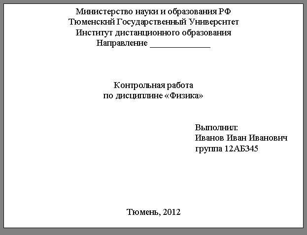 Варианты контрольных работ по физике ru Варианты контрольных работ по физике