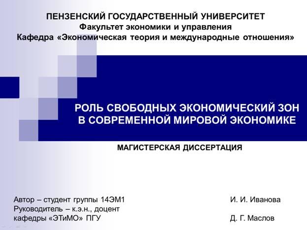Магистерская диссертация на тему Роль свободных экономических зон  Пенза 2015
