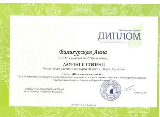 Всероссийский конкурс исследовательских работ учащихся юность наука культура