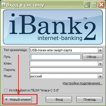 Клиент банк ланта банк интернет банкинг